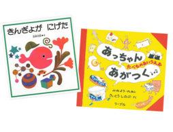 【ランキング】今週の絵本売上ランキングBEST10は?(2017/7/24~7/30)