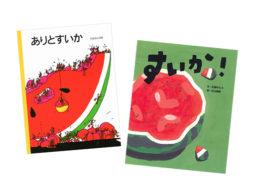 【夏フェア 絵本】夏といえば、スイカ! スイカといえば、夏!