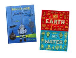 【夏フェア 絵本】もうひとつの宇宙…「海の世界」を堪能する絵本5冊