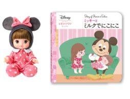 『レミン&ソラン』ディズニーのオリジナル絵本と一緒に遊べるお世話人形誕生!!