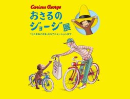 【展覧会】おさるのジョージ展開催!「ひとまねこざる」からアニメーションまで 2017/8/9~8/21
