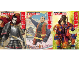 【news】大人が読んでも面白い!2016年度大ベストセラー『日本の歴史』待望の新シリーズ創刊!
