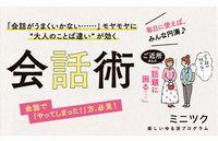 【news】家族・ママ友・上司…相手に合わせ今すぐ使える会話術『大人のことば遣いプログラム』