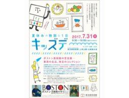 【親子ご招待】きた~!親子で楽しめるボストン美術館の至宝展で「キッズデー」が開催!