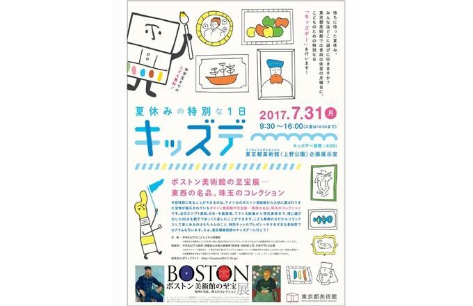【親子ご招待】きた〜!親子で楽しめるボストン美術館の至宝展で「キッズデー」が開催!