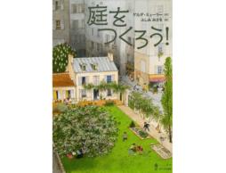 【受賞レビュー3選】大切な人へ贈り物にしたい美しい絵本