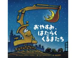 【お知らせ】イソザキ編集長「世界睡眠会議」で「おやすみ絵本第8回」が公開中!