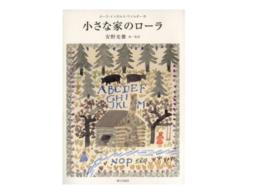 6月の児童書売上ランキングBEST10【2017/6/1~6/30】