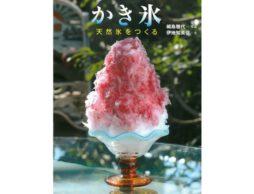 【今週の今日の1冊】スイカ!かき氷!幽霊!夏をいっぱい楽しもう