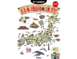 日本地図の迷宮