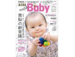 【news】早期教育、いつから始めますか?育脳の新常識に切り込んだ「AERA with Baby スペシャル保存版」