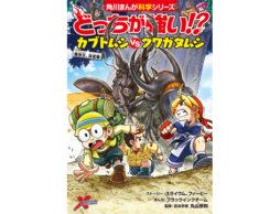 「角川まんが科学シリーズ」最新刊