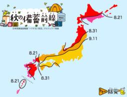 日本気象協会「トクする!防災」プロジェクト