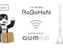 ロボットと一緒に歯みがき習慣を身につける『ロボホン』専用アプリ
