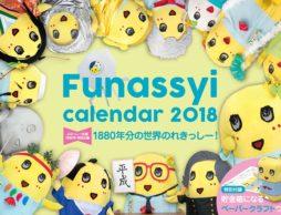 2018年版 ふなっしーカレンダー