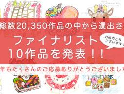夢のクリスマスケーキコンテスト 2017