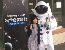 宇宙科学イベント「コズミックカレッジ」