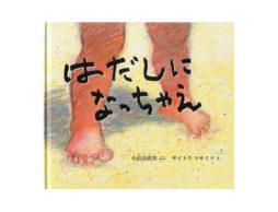 【夏フェア 絵本】はじめてだらけ。