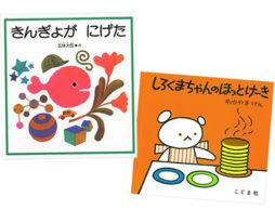 【ランキング】今週の絵本売上ランキングBEST10は?(2017/7/31~8/6)
