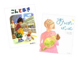 【ランキング】今週の絵本売上ランキングBEST10は?(2017/8/21~8/27)