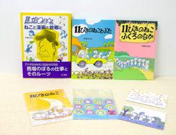 【ねこフェア】「11ぴきのねこ」誕生50周年企画!今だけ限定、クリアファイル2種&ポストカード2種のおまけ付