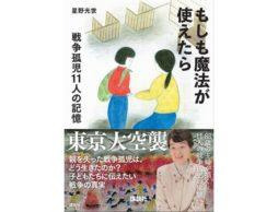 【news】絵本で読む東京大空襲、子どもたちに伝えたい戦争の真実