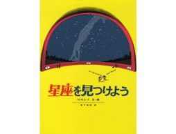 【今週の今日の1冊】絵本の中で天体観測!星空を眺めてみよう