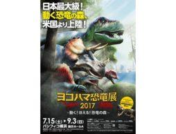 【9/3まで】目撃者となれ!ヨコハマ恐竜展2017~動く!ほえる!恐竜の森~