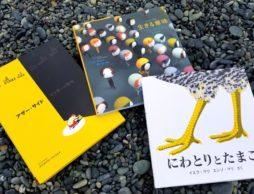 【絵本と旅に出よう】秋の海辺で親子のはじめて哲学絵本 vol.3