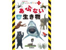 【news】危険生物、初めてのしかけ図鑑「はっけんずかんプラス  あぶない生き物」