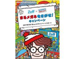 【news】出版30周年記念!「ウォーリー」がまるメガネアンバサダー就任!