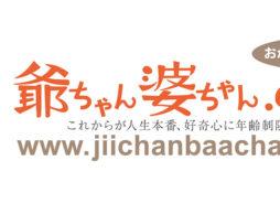シニア世代へ向けたWEBマガジン「爺ちゃん婆ちゃん.com」