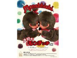 【news】そのかわいさにキュン!『大好き!モンチッチ展』@横浜人形の家 開催