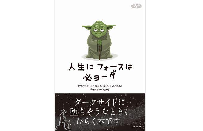 【news】「スター・ウォーズ」が人生を教えてくれる!「STAR WARS 人生に フォースは 必ヨーダ」