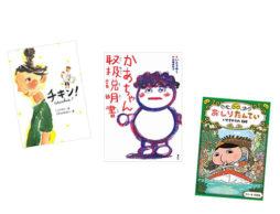 【ランキング】8月の児童書売上ランキングBEST10は?