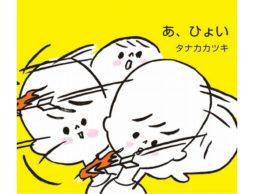 【受賞レビュー3選】視点が面白い!衝撃のユーモア絵本