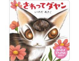 【news】ホンモノの手触り!さわれる猫のダヤンの絵本!