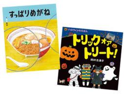 【ランキング】今週の絵本売上ランキングBEST10は?(2017/9/18~9/24)