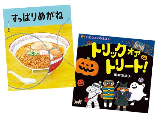 【ランキング】今週の絵本売上ランキングBEST10は?(2017/9/18〜9/24)