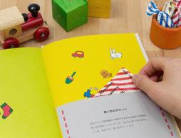 赤ちゃん誕生の感動と祝福の気持ちを詰め込んで…時を経ても色褪せない「Baby Book」