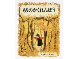 【今週の今日の1冊】ドングリ、焼きいも、秋を感じる絵本!