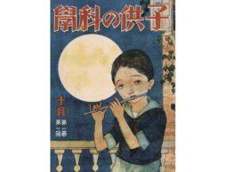 【news】企画展『子供の科学』創刊号から創刊93年記念まで