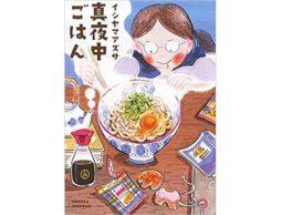 【news】夜食グルメの楽しさを描く『真夜中ごはん』がコミック賞を受賞!