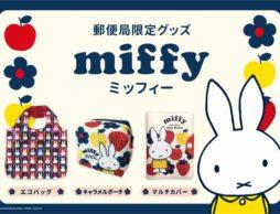 【news】お出かけに役立つ!郵便局限定「ミッフィー」グッズ販売スタート!