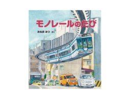 【今週の今日の1冊】昭和に生まれたモノたちの活躍、公衆電話、モノレール