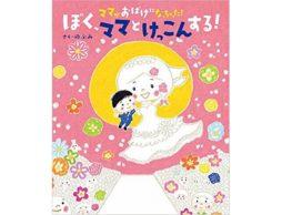 【news】話題の大人気絵本『ママがおばけになっちゃった!』待望の第3作発売!