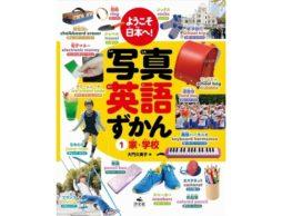 【英語絵本】小学生の英語!毎日の生活が英単語に早変わり!