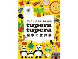 絵本作家 tupera tupera「ぼくとわたしとみんなの tupera tupera 絵本の世界展」@横須賀美術館