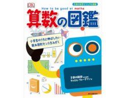 【news】算数力アップ!イギリスで「最もわかりやすい」と評判の図鑑が日本上陸