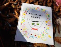 【絵本と旅に出よう】公園で考える「さようならとこんにちは」 vol.4